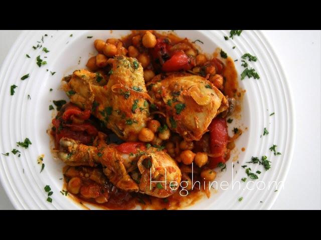 Հավով Սիսեռով Ուտեստ - Chicken Chickpea Dish - Heghineh Cooking Show