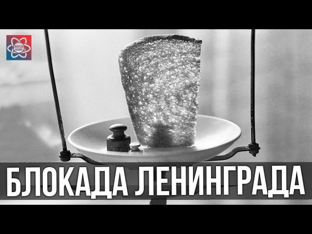 🔥 Блокады Ленинграда НЕ БЫЛО | Ленинград надо было СДАТЬ [SciPie]