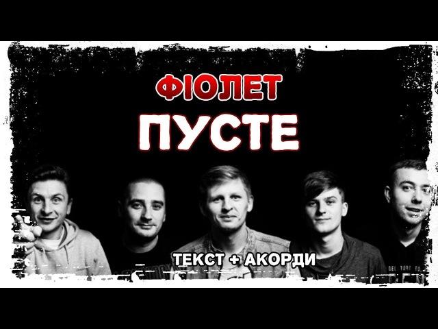 🇺🇦 Фіолет - Пусте (акустична версія) (текст акорди)