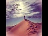 mc Nefa feat. Krays Иди вопреки (Per Aspera)