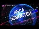 Лента Новостей на Новороссия ТВ 17 февраля 2018 года