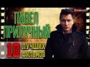 ПАВЕЛ ПРИЛУЧНЫЙ ТОП 10 лучших фильмов и сериалов