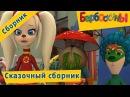 Барбоскины 💫 Сказочный сборник