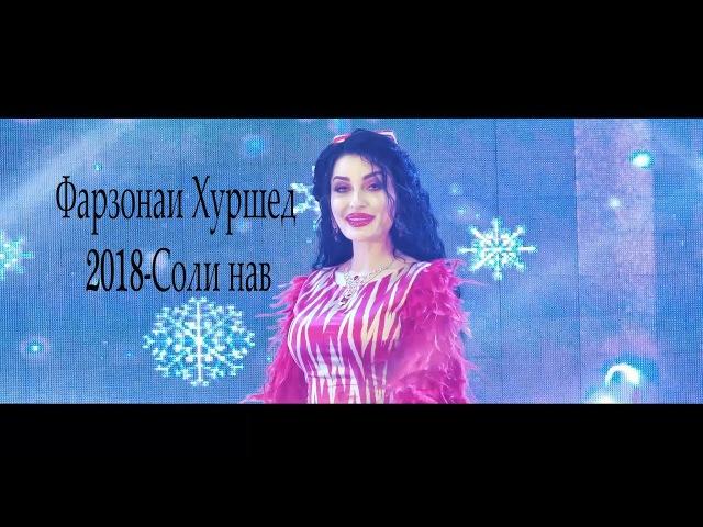 Фарзонаи Хуршед Бахона Соли нави 2018 New смотреть онлайн без регистрации