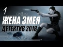 ФИЛЬМ 2018 ПОРВАЛ ЗАЛ ЖЕНА ЗМЕЯ Русские детективы 2018 новинки, премьеры 2018 HD