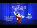 Киноконцерт Disney «Фантазия» в Санкт-Петербургской филармонии