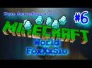 Minecraft МЕГА-ХАРДКОР 6 НОВЫЙ МИР с БИОМЫ 4 РАЗМЕРА, ЧТО.