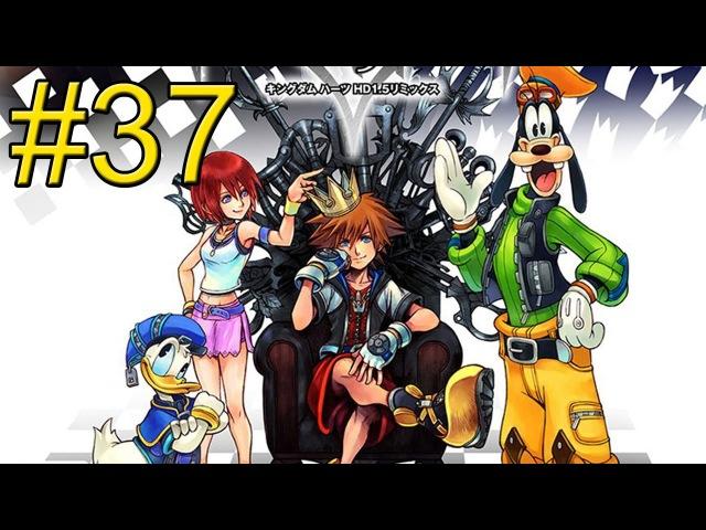 Kingdom Hearts 1 - Hollow Bastion 5 — Скважина Мира