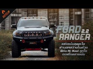 Ford Ranger 2.2 แต่งเข้มสุดสะใจ ดำนอกสว่างในด้วยฟิล