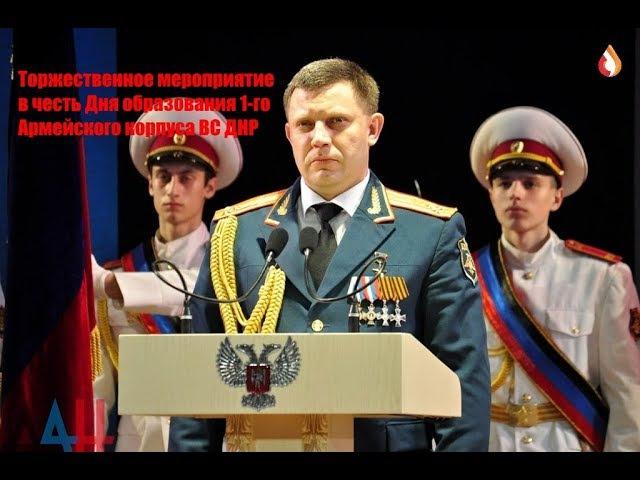 Торжественное мероприятие в честь Дня образования 1 го Армейского корпуса ВС ДНР