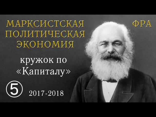 Карл Маркс «Капитал». №5. Том I, глава I «ТОВАР», §2 «Двойственный характер... труда».