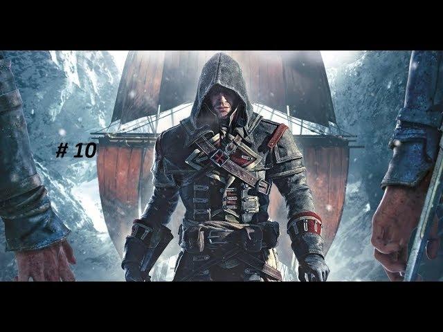 Assassins Creed Rogue прохождение часть 10 морская битва
