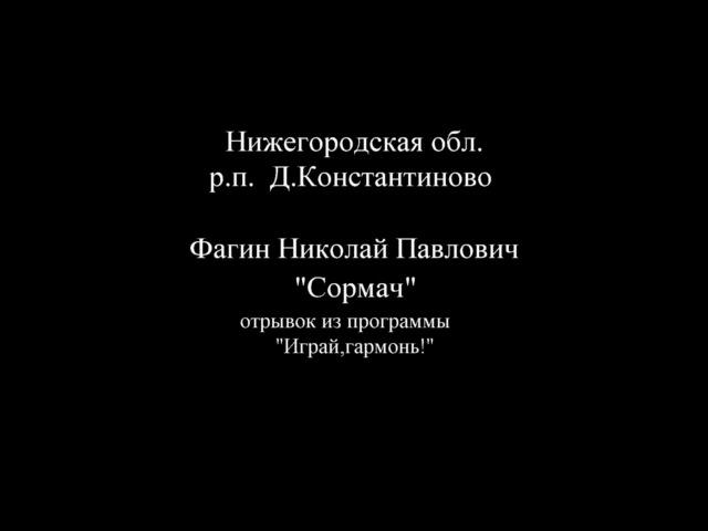 Фагин Николай Павлович - Сормач