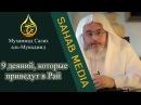 9 деяний, которые приведут в Рай Шейх Мухаммад Салих аль-Мунаджид