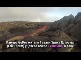 Камера GoPro уцелела в потоке лавы и засняла это на видео FUTURIST