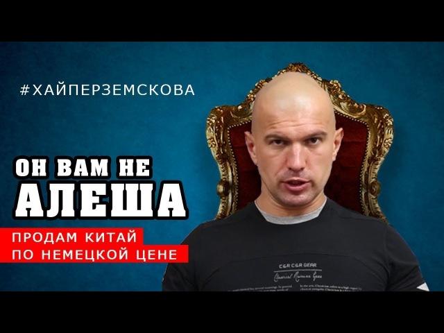 Разоблачение Хайпера, или как Алексей Земсков хотел обдурить блогеров и подписчиков. Он вам не Алеша