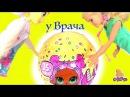 LOL SURPRISE CONFETTI POP КУКЛА ЛОЛ У ДОКТОРА БАРБИ. Мультик Барби Май Тойс Пинк