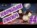 НЕФОРМАЛЬНАЯ АТФОСФРА ► South Park - The Fractured But Whole (Полное прохождение на русском 4)