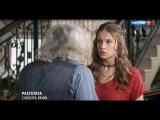 Расплата (сериал 2018) смотреть онлайн 1,2,3,4 серия анонс  мелодрама новинка премьера