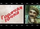 Горячая точка 1991 СССР Боевик
