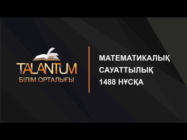 ҰБТ-2018.Математикалық сауаттылық.1488-нұсқаны талдау