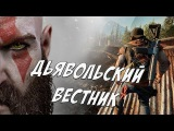 ДВ 14.01.2018 - GOD OF WAR, DAYS GONE, DARK SOULS REMASTERED
