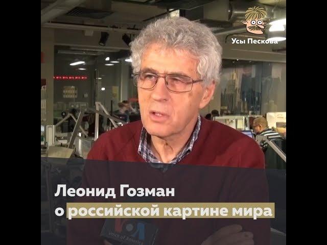 Леонид Гозман о российской картине мира