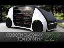 Новости высоких технологий 227 магазин на колесах и блокчейн лаборатория Сберба