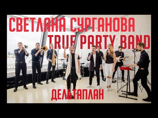 Светлана Сурганова True Party Band - Дельтаплан (cover Валерий Леонтьев)