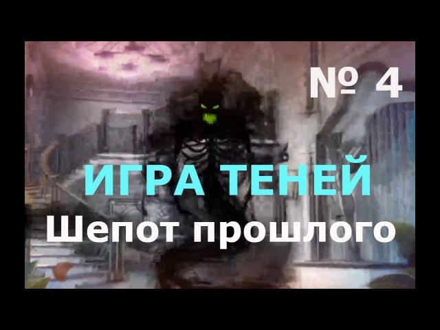Игра теней 2: Шепот прошлого (4 серия)Злобный дух черепа