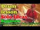 Научиться Играть Соло На Барабанах За 5 Минут   Урок для начинающих   Концертное Solo Drum lesson
