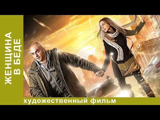 Женщина в беде. 1 Сезон. 4 Серия. Мелодрама. Лучшие Мелодрамы. StarMedia