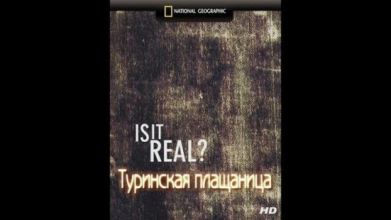 Реальность или фантастика? Туринская плащаница HD