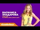 Актёры дубляжа Nickelodeon Василиса Эльдарова из Никки Рикки Дикки и Дон Nickelodeon Россия