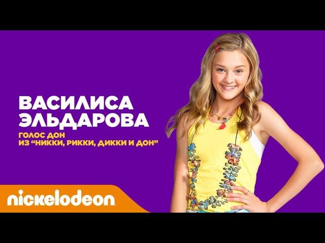 Актёры дубляжа Nickelodeon | Василиса Эльдарова из Никки, Рикки, Дикки и Дон | Nickelodeon Р ...