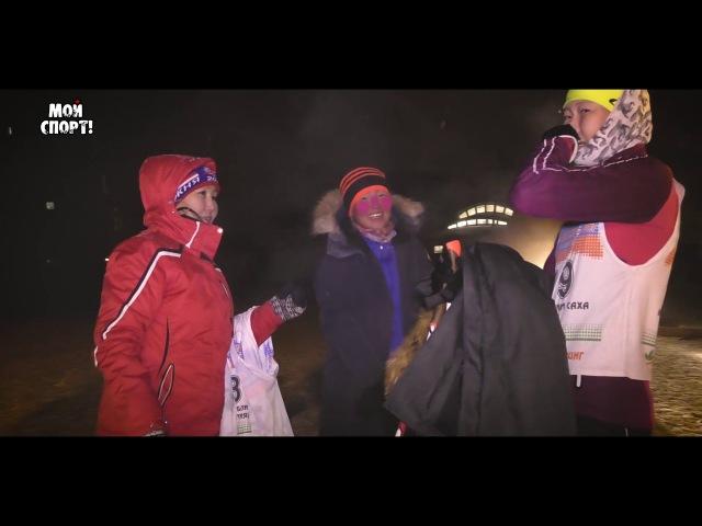 Открытый чемпионат и первенство г Якутска по лыжным гонкам Вечерние огни Туйма