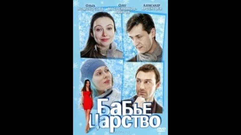 Бабье царство (2 серия из 4) Мелодрама 2012. Сериал