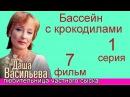 Даша Васильева Любительница частного сыска Фильм 7 Бассейн с крокодилами 1 часть
