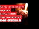Котел длительного горения пиролизный твердотопливный DM STELLA