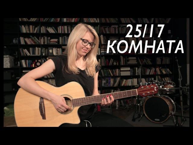Как играть 25/17 - КОМНАТА | Разбор и cover COrus Guitar Guide 54