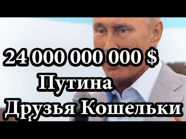 Ох Ловкач ПУТИН ДРУЗЬЯ И 24 000 000 000$