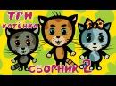 Три Котенка - Мультики для самых маленьких | Сборник 2