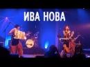 Iva Nova / Uba Hoba - OktoБЭЯ 17 (Gent) 21/10/2017