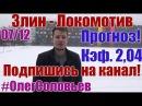 Злин - Локомотив. Прогноз и ставка