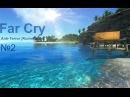 Прохождение игры Far Cry Anti Terror Kommando Переправа №2