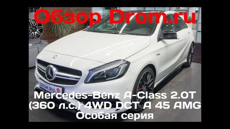Mercedes-Benz A-Class 2017 2.0T (360 л.с.) 4WD DCT A 45 AMG Особая серия - видеообзор