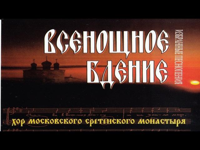 Хор Московского Сретенского монастыря Всенощное бдение