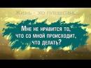24 01 в 19 00 мск Вебинар практика Неудовлетворенность собой что делать