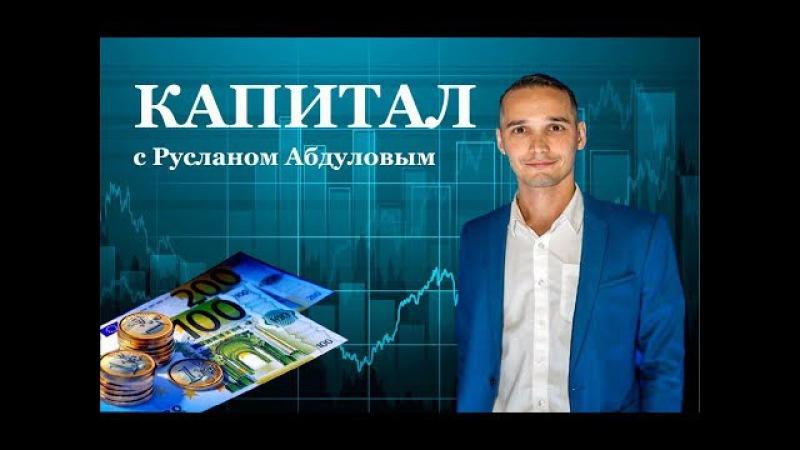 Капитал. Бизнес на аренде недвижимости. Новостройки. Личный кейс - 1 млн. рублей с ...