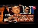 Антикорупційна битва розправа над активістами на Буковині
